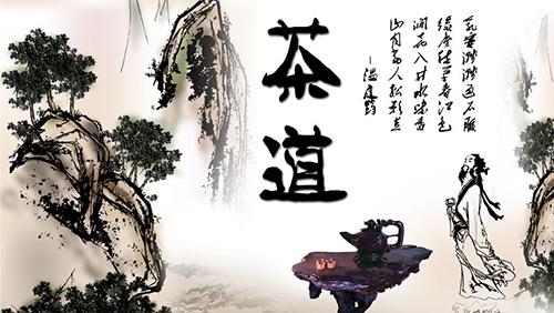 中国茶道的内涵