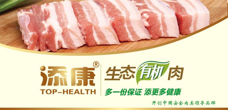 11家肉企被查出产品不合格