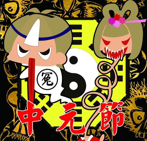 2015年中元节(鬼节)七忌三宜