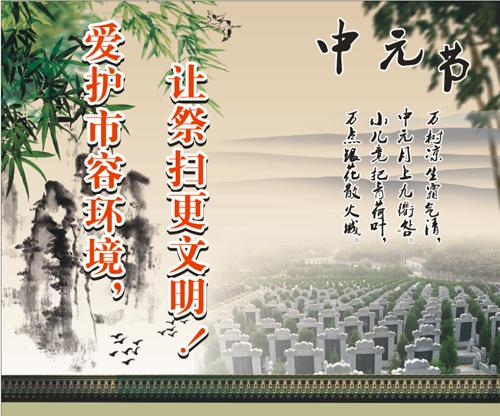 2015中元节即将来临 盘点各地习俗