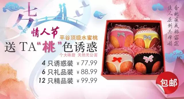 """2015七夕怎么过?恶搞礼物""""桃""""色诱惑让""""TA""""大吃一惊吧"""