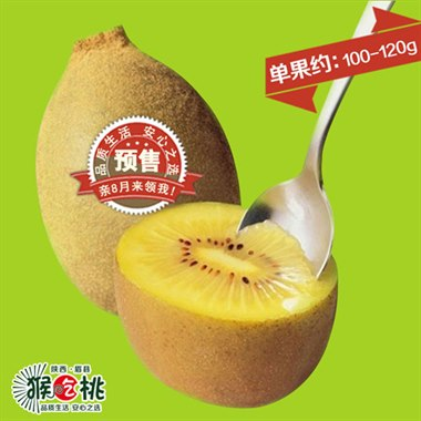 陕西眉县生态奇异果 黄金猕猴桃 30粒