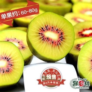 陕西眉县生态奇异果 红心猕猴桃 20粒