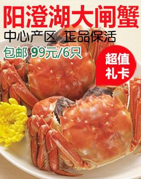 【预售】阳澄湖鲜活大闸蟹6只/礼盒 公2.8-3.2两 母1.8-2.2两 9.23发货