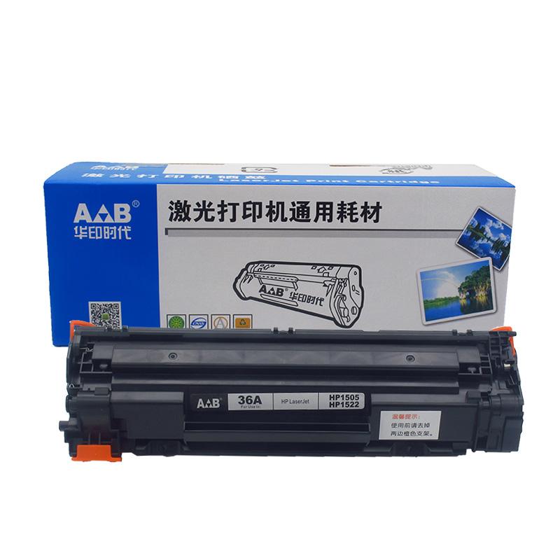 AB品牌 惠普 CB436A 硒鼓 适用于:P1505 P1505N M1522N M1522NF M1120 惠普硒鼓