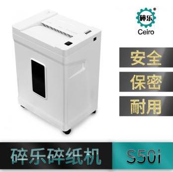 碎乐Cerio S50i 半自动粉碎机