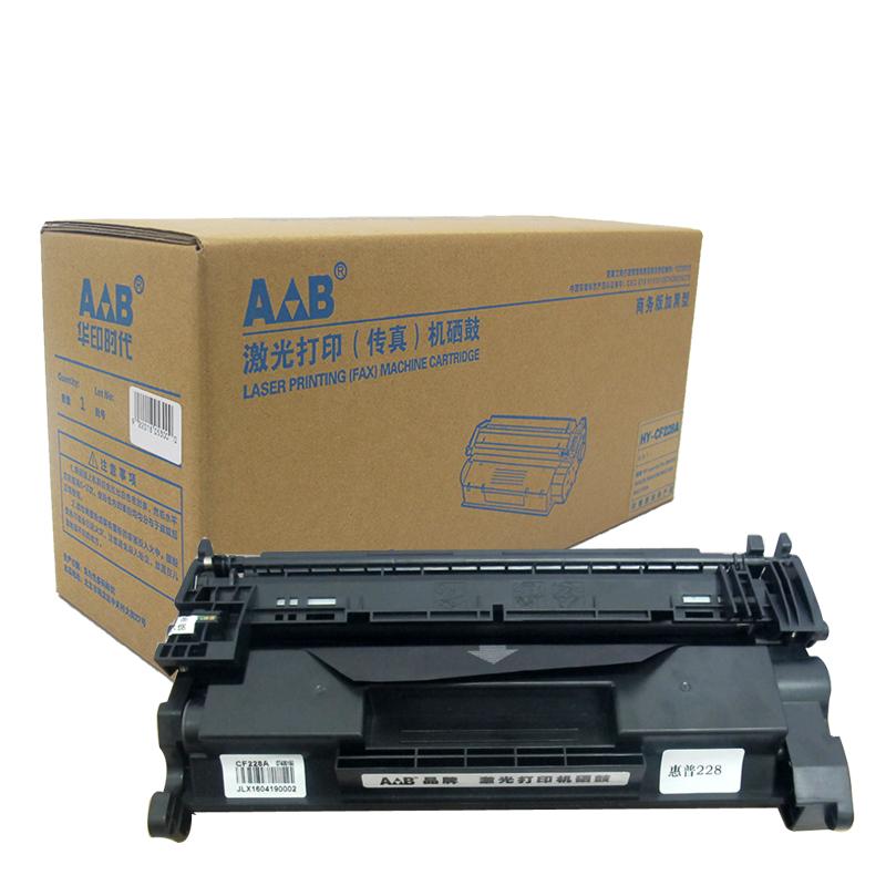 AB品牌 HY- CF228A 商务版黑色硒鼓 适用:惠普 M403D M427DN 打印机