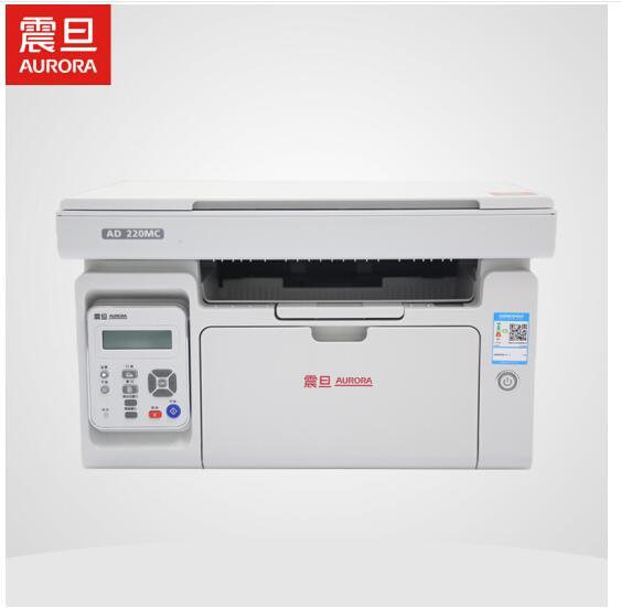 震旦打印机 AD220MC数码黑白复合机扫描打印A4多功能复印机一体机打印机 白色
