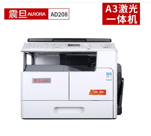 震旦AD-208复印机打印机一体机A3黑白激光办公数码多功能复合机 标配=主机+盖板