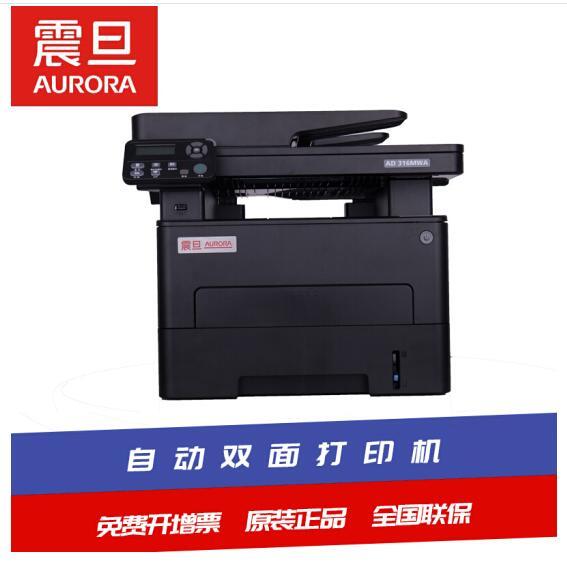 震旦 AD316MWA 办公多功能黑白打印一体机