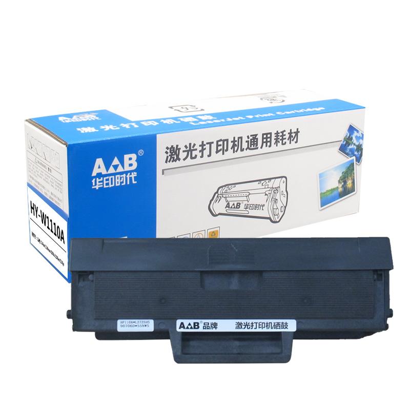 AB品牌硒鼓 HY-110A适用于:惠普108/136A/136nw/108a/108w/138p